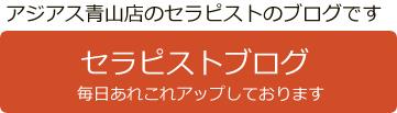 アジアス青山店のセラピストのブログです