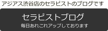 アジアス渋谷店のセラピストのブログです