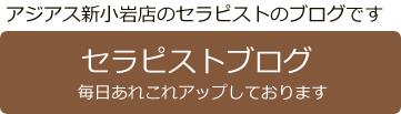 アジアス新小岩店のセラピストのブログです